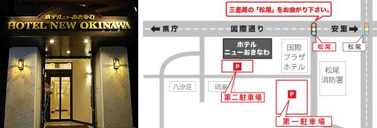 ホテルニューおきなわ・入り口・駐車場マップ