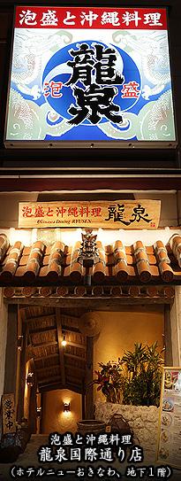 龍泉 国際通り店