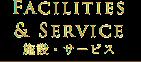 施設・サービス